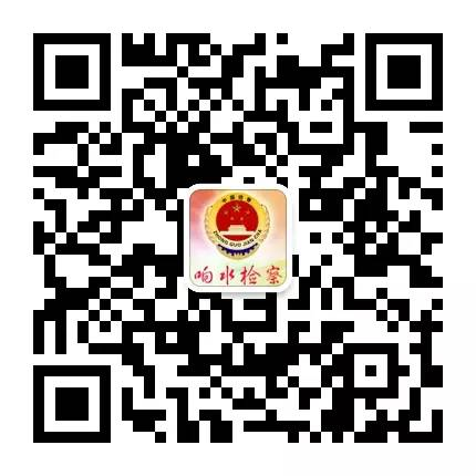 响水腾讯微博二维码(正常格式).jpg